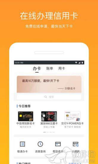 51信用卡管家app最新版本下载