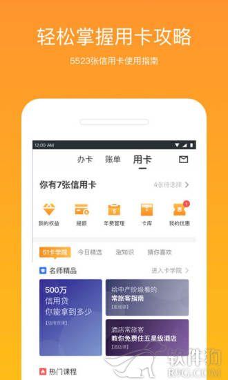 51信用卡管家app安卓版下载