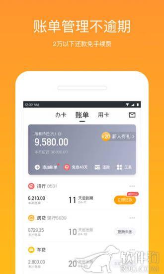 51信用卡管家app苹果版下载