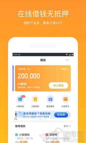 51信用卡管家app官方极速版下载