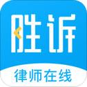 胜诉法律咨询app