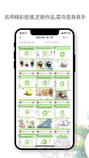 画吧app手机版客户端下载