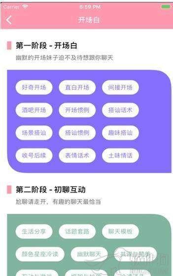情话导师app恋爱话术免费版