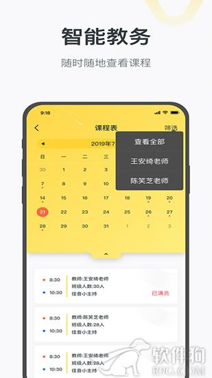绘前程app软件官方版下载