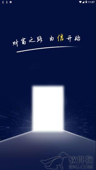 信运宝app官方正版客户端下载