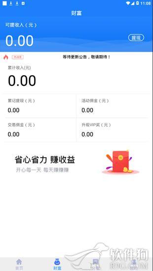 信运宝app移动支付收款码下载