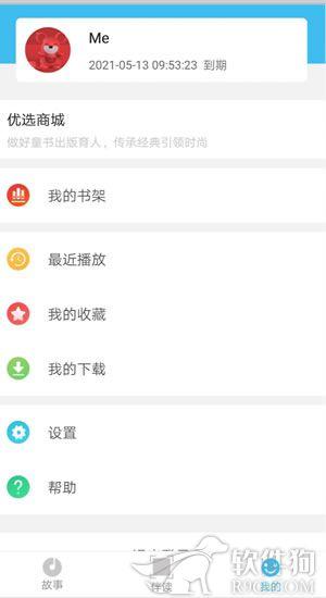 悦读宝app最新版本官方下载
