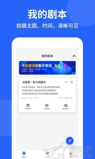 手机提词器app客户端下载