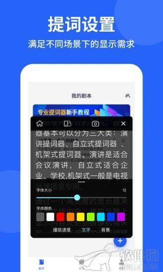 视频直播专业提词器app手机下载