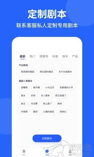免费提词器app安卓最新版下载