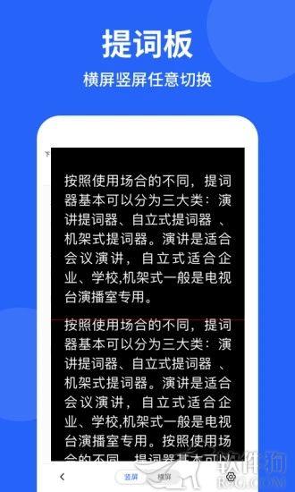 专业提词器app官方正版下载