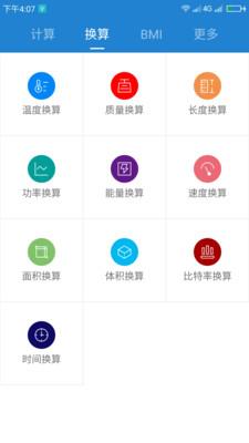 桔子计算器app手机软件下载
