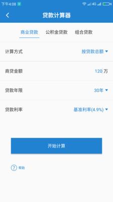 2020桔子计算器app客户端下载