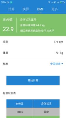 桔子计算器app安卓最新版下载