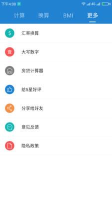 桔子计算器安卓版app手机下载