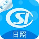日照人社app官方下载
