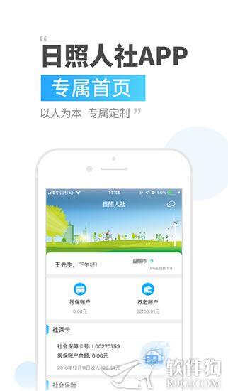 日照人社局社保官网下载app