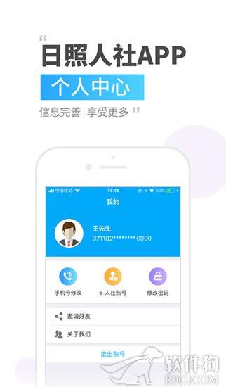 日照人社app官方最新版本下载