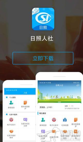 日照人社app安卓最新版下载