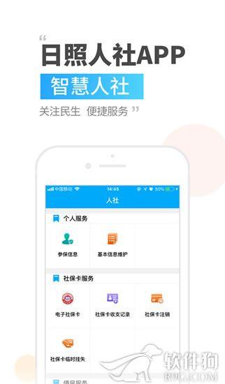 日照人社新版app客户端下载