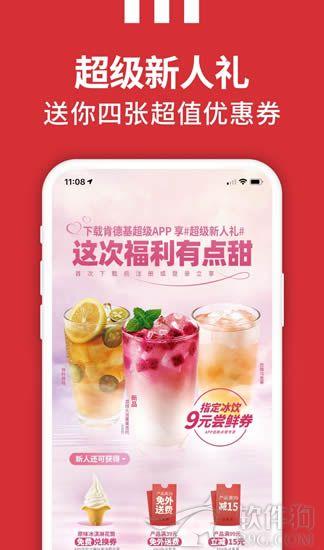 肯德基app手机优惠券2020下载
