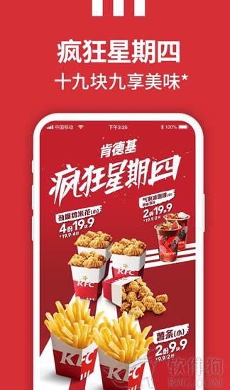 肯德基手机点餐app软件下载