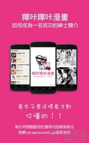 哔咔哔咔漫画app软件最新版下载