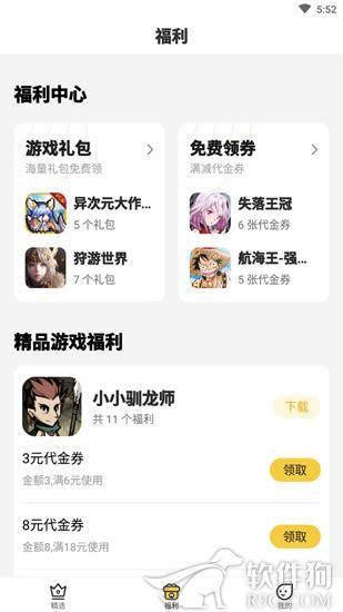 小爱手游app安卓最新版本下载
