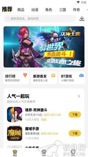 小爱手游app福利手游下载中心