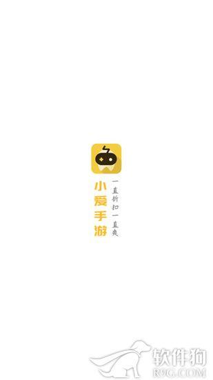 小爱手游app游戏盒子下载