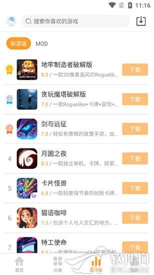 乐乐游戏盒app官方版免费下载