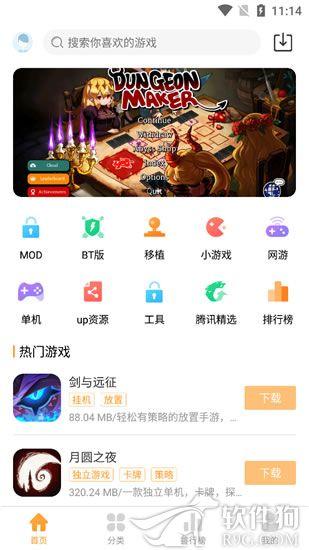 乐乐游戏盒app安卓版客户端下载
