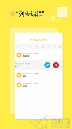 计划备忘录app官方正版下载