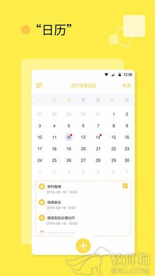 计划备忘录app安卓最新版下载