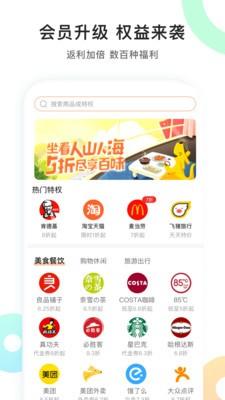 淘欢欢app手机安卓版下载