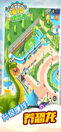 模拟游乐场经营游戏手机版下载