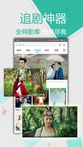 天马影视app官方手机版