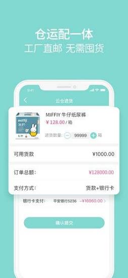 米友圈app母婴商品软件下载