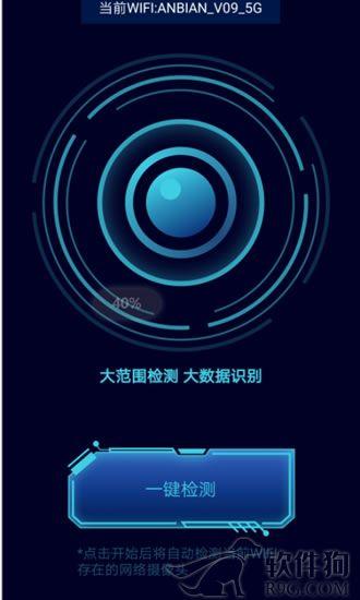 针摄探测宝app安卓版下载