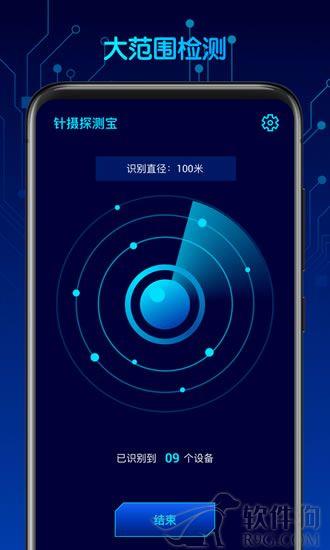 针摄探测宝app最新版下载
