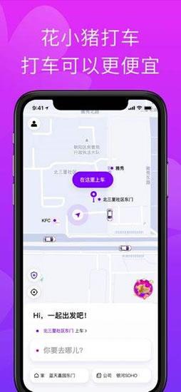 花小猪打车app安卓版客户端下载