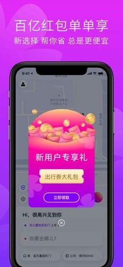 花小猪打车app最新版本下载
