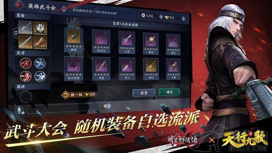 流星群侠传网易版官服下载