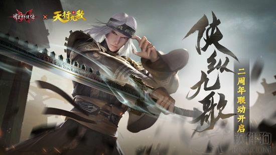 流星群侠传官方正版游戏下载