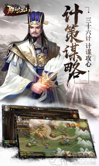 朕的江山安卓最新版本下载