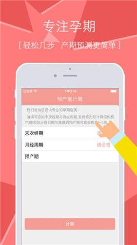 预产期计算器app软件手机版下载