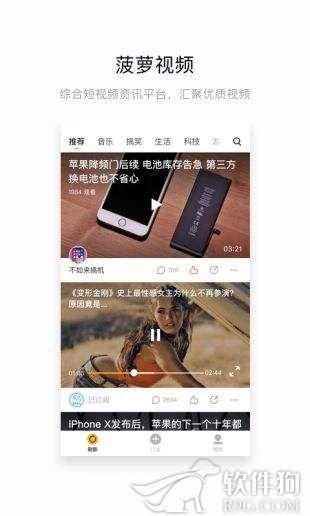 菠萝视频app安卓最新版本下载