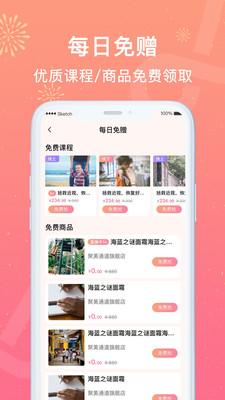 聚美通道app安卓最新版下载