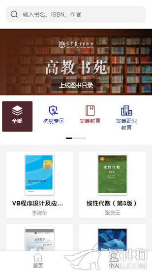 高教书苑电子书免费下载