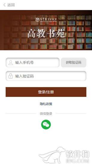 高教书苑官网app下载